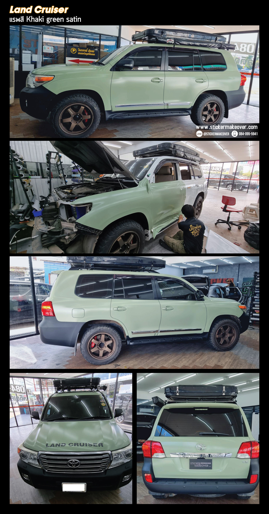 สติกเกอร์สี Khaki green satin หุ้มเปลี่ยนสี Land Cruiser หุ้มเปลี่ยนสีรถด้วยสติกเกอร์ wrap car  แรพเปลี่ยนสีรถ แรพสติกเกอร์สีรถ เปลี่ยนสีรถด้วยฟิล์ม หุ้มสติกเกอร์เปลี่ยนสีรถ wrapเปลี่ยนสีรถ ติดสติกเกอร์รถ ร้านสติกเกอร์แถวนนทบุรี หุ้มเปลี่ยนสีรถราคาไม่แพง สติกเกอร์ติดรถทั้งคัน ฟิล์มติดสีรถ สติกเกอร์หุ้มเปลี่ยนสีรถ3M  สติกเกอร์เปลี่ยนสีรถ oracal สติกเกอร์เปลี่ยนสีรถเทาซาติน